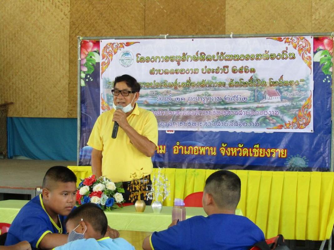 วันที่ 31 กรกฎาคม 2563 องค์การบริหารส่วนตำบลดอยงามได้จัดโครงการอนุรักษ์ศิลปวัฒนธรรมท้องถิ่น ประจำปี 2563 ณ อาคารอเนกประสงค์ตำบลดอยงาม ใน