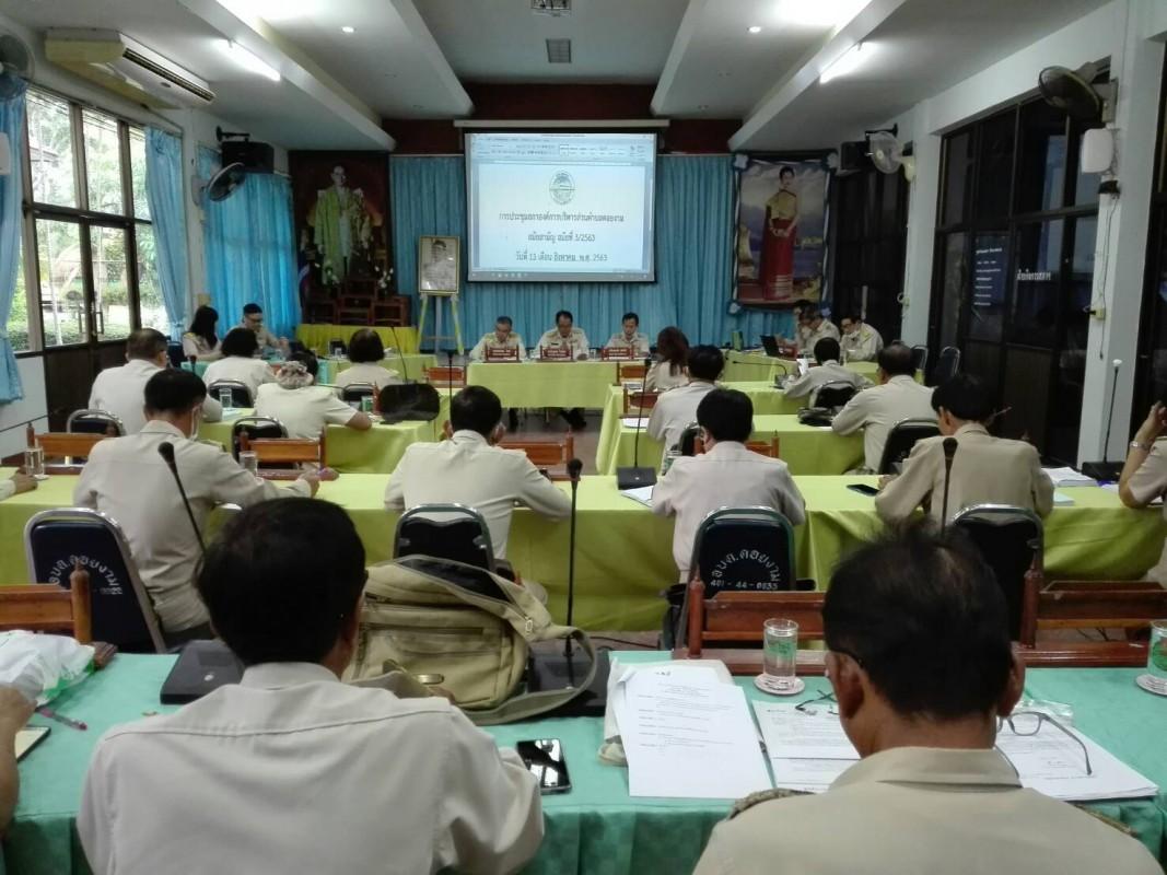 การประชุมสภาองค์การบริหารส่วนตำบลดอยงาม สมัยสามัญ สมัยที่ 3/2563 วันที่ 13 สิงหาคม 2563 ณ ห้องประชุมองค์การบริหารส่วนตำบลดอยงาม
