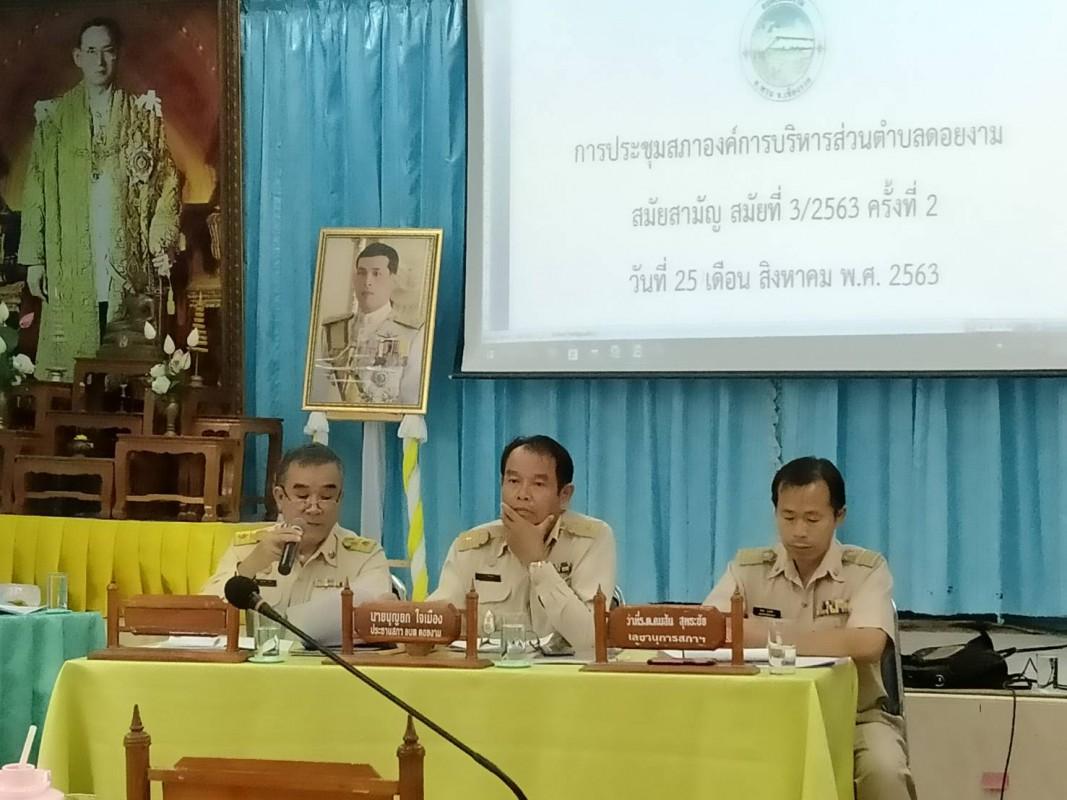 การประชุมสภาองค์การบริหารส่วนตำบลดอยงาม สมัยสามัญ สมัยที่ 3/2563 ครั้งที่ 2 วันที่ 25 สิงหาคม พ.ศ.2563 เพื่อพัฒนาท้องถิ่นให้เจริญก้าวหน้าต่อไป